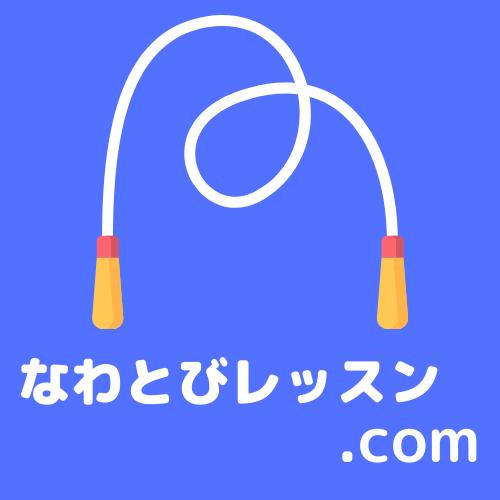 なわとびレッスン.com
